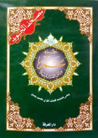 Juzz amma (arabisch) Koran