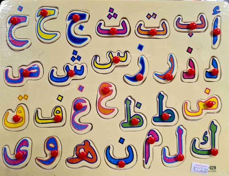 Arabische houten legpuzzel