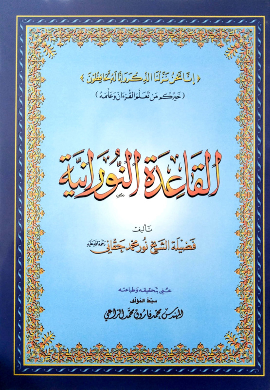 Alqa3ida nooraniyah القاعدة النّورانية a5