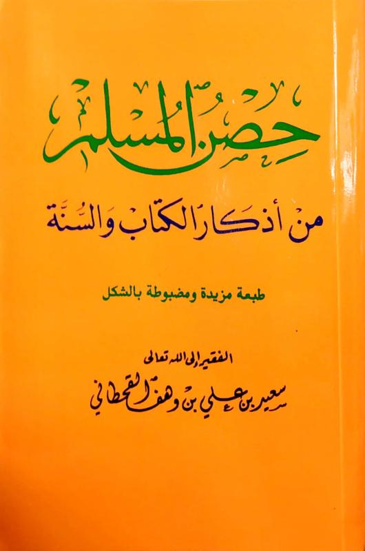 Hisn almuslim حصن المسلم