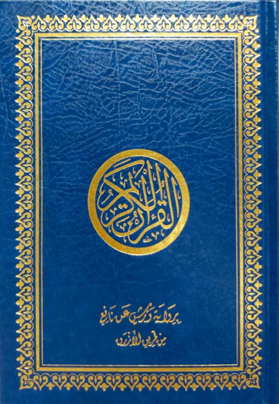 Koran Warsh normaal formaat