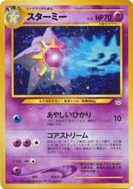 Starmie (Japanese) No.121