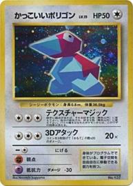 Cool Porygon (Japanese) No. 137 - Holo Promo