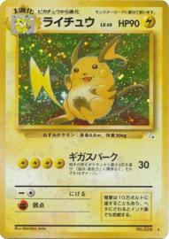 Raichu (Japanese) No 026 - Holo Rare (Fossil)