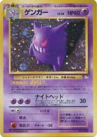 Gengar (Japanese) No. 094
