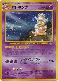 Slowking (Japanese) No. 199