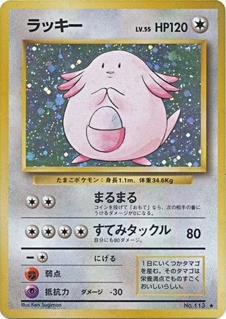 Chansey (Japanese) No. 113