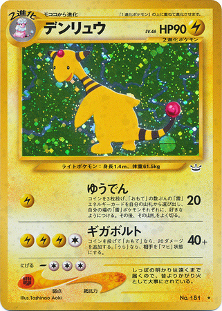 Ampharos (Japanese) No. 181