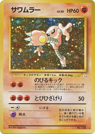 Hitmonlee (Japanese) No. 106
