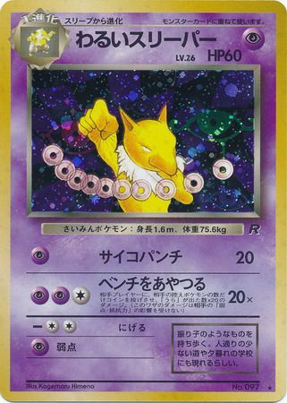 Dark Hypno (Japanese) No. 097