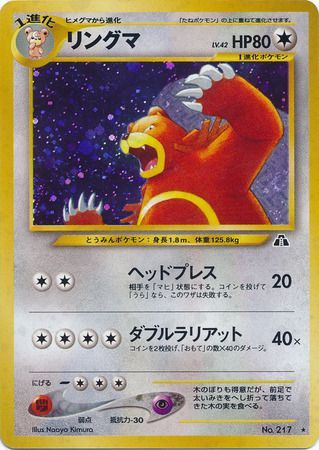 Ursaring (Japanese) No. 217
