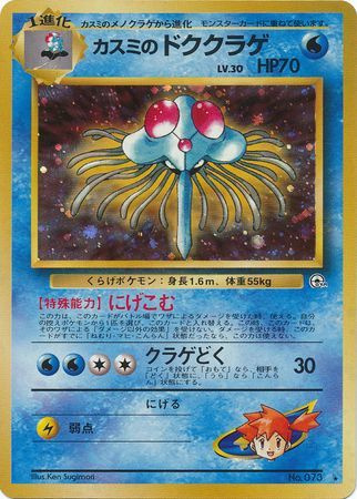 Misty's Tentacruel (Japanese) No. 073
