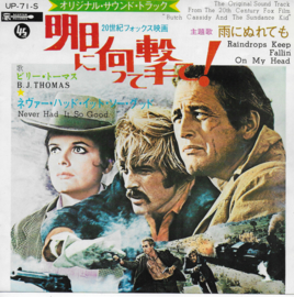 B.J. Thomas - Raindrops keep fallin' on my head (Japanese edition)