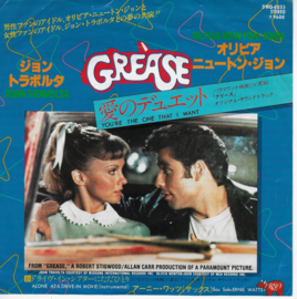John Travolta & Olivia Newton John - You're the one that i want (Japanse uitgave)