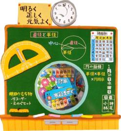 Japan school stickerzakje