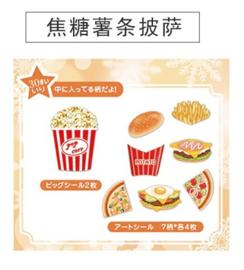 Fast Food yummy stickerzakje
