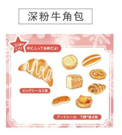Brood stickerzakje