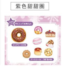 Donut stickerzakje