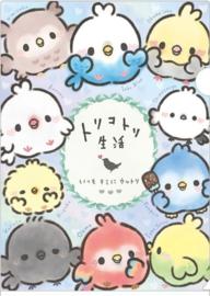 San-x Torikotori Life insteekmap
