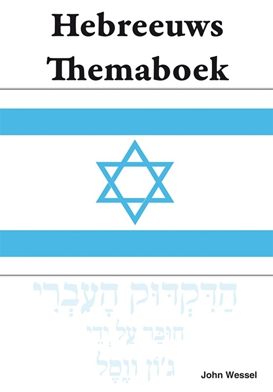 Hebreeuws Themaboek - J. Wessel