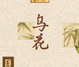 Behangpapier Beige bruin Chinees Behang  830804