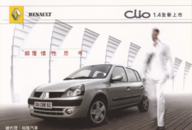 Clio 1.4 with other models on the back, A6 size postcard, Taiwanese card, 2002