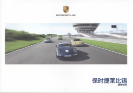 Leipzig factory location brochure, 64 pages, 12/2012, Chinese language