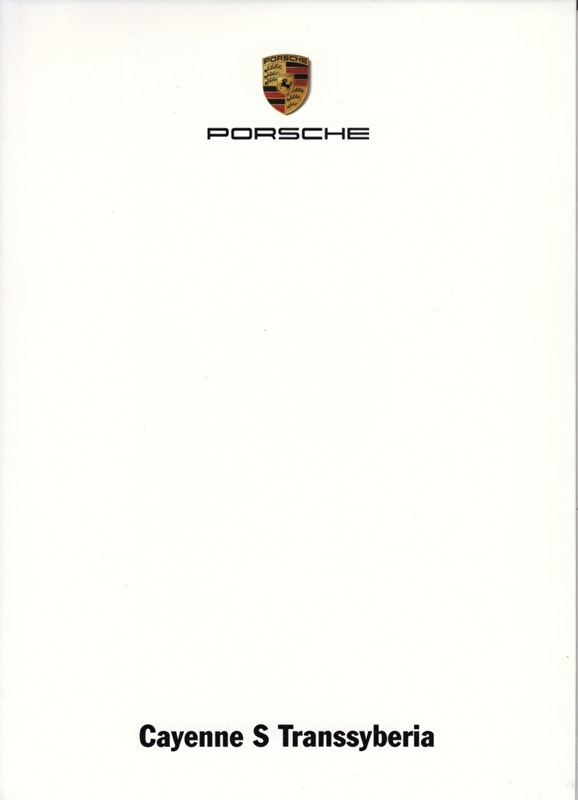 Cayenne S Transsyberia, A6-size set with 11 postcards in white cover, 2009, WSRS 0901 14S8 00