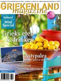 Griekenland Magazine - Herfst 2016 DIGITAAL - € 3,99