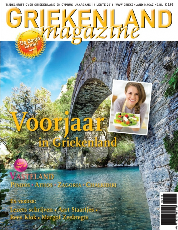 Griekenland Magazine - Lente 2016 DIGITAAL - € 3,99