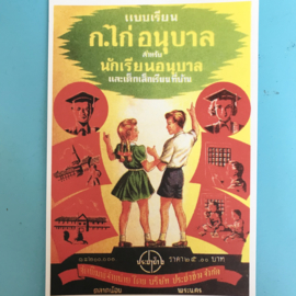 Kaartje Thailand 2
