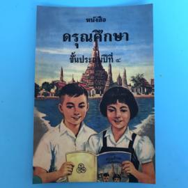 Kaartjes uit thailand