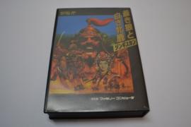 Aoki Ookami to Shiroki Mejika - Genghis Khan (FC)