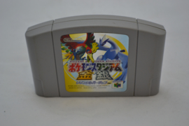 Pocket Monsters / Pokemon Stadium Gold & Silver (N64 JPN)