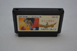 Hiryu no Ken III (FAMICOM)