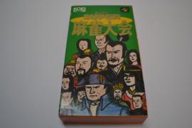 Super Mahjong Taikai (SFC)