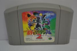 Pokemon Stadium Pocket Monsters 2 (N64 JPN)