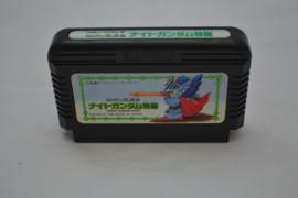 SD Gundam Gaiden Knight Gundam Monogatari (FC)