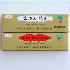Jing Wan Hong Ruan Gao 20ML