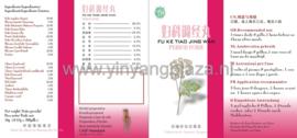 Fu Ke Tiao Jing Wan - Periodical Form - 妇科调经丸