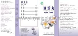 Xiao Yao Wan - Ease  Form - 逍遥丸