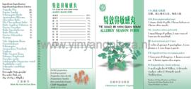 Te Xiao Bi Min Gan Wan - Allergy Season Form -  特效鼻敏感丸