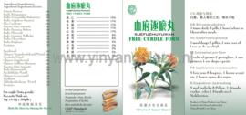 Xue Fu Zhu Yu Wan - Free Curdle Form - 血府逐瘀丸