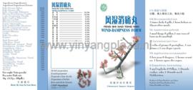 Feng Shi Xiao Tong Wan - Wind-Dampness Form  - 风湿消痛丸