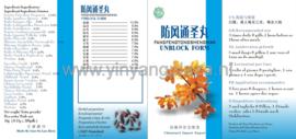 Fang Feng Tong Sheng Wan - Unblock Form  - 防风通圣丸