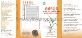 Xiang Sha Yang Wei Wan - Cypermon Form - 香砂养胃丸