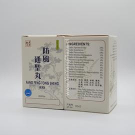 Fang Feng Tong Sheng Wan - Unblock Form - 防風通聖丸