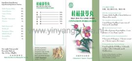 Gui Zhi Fu Ling Wan - Cinnamon Poria Form - 桂枝茯苓丸
