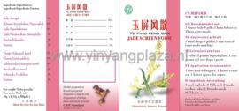 Yu Ping Feng Wan - Jade Screen Form - 玉屏风散