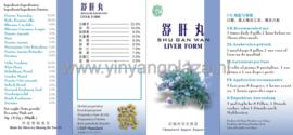 Shu Gan Wan  - Liver Form - 舒肝丸